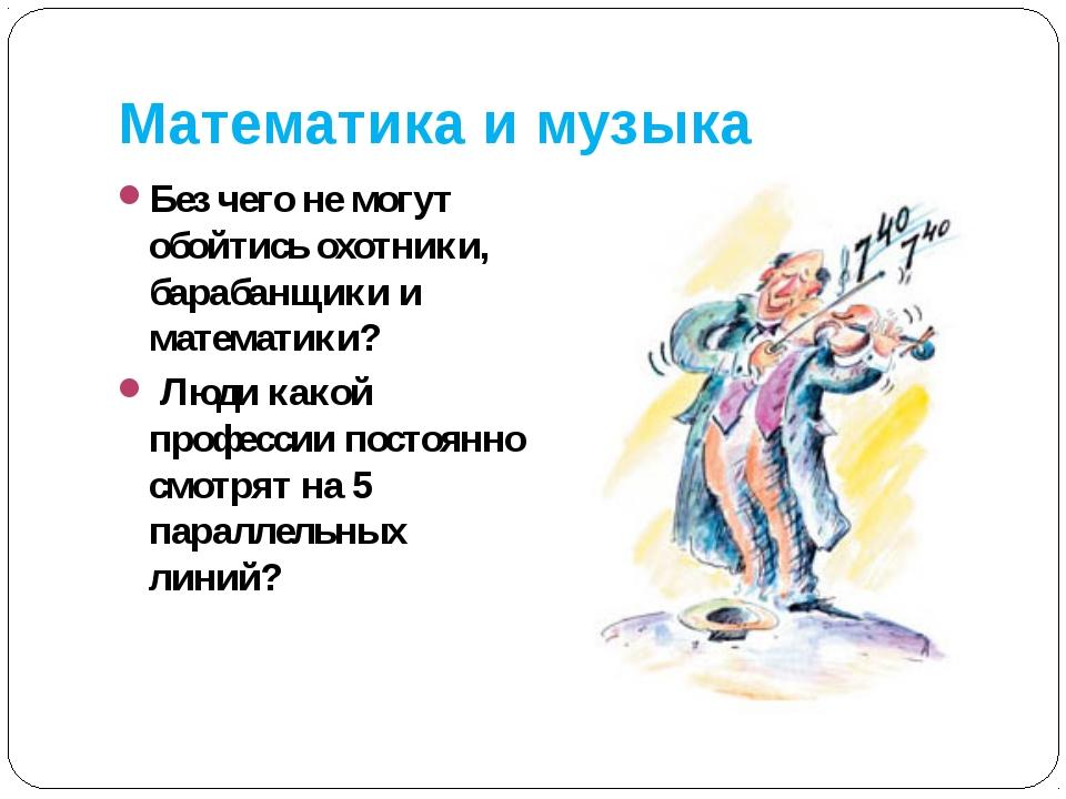 Математика и музыка Без чего не могут обойтись охотники, барабанщики и матема...