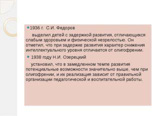 1936 г. С.И. Федоров выделил детей с задержкой развития, отличающихся слабым