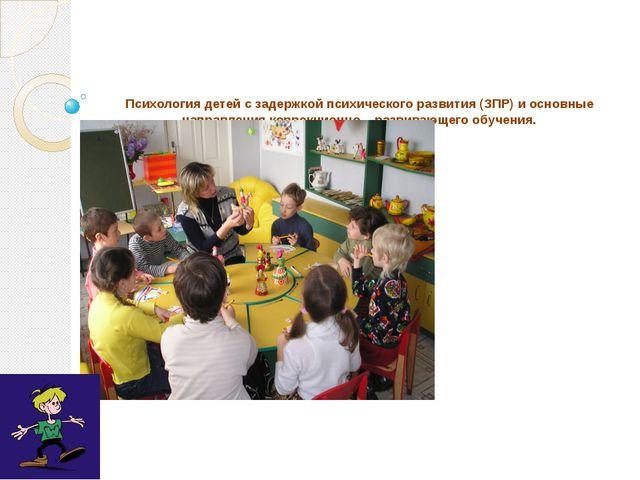 Психология детей с задержкой психического развития (ЗПР) и основные направле...