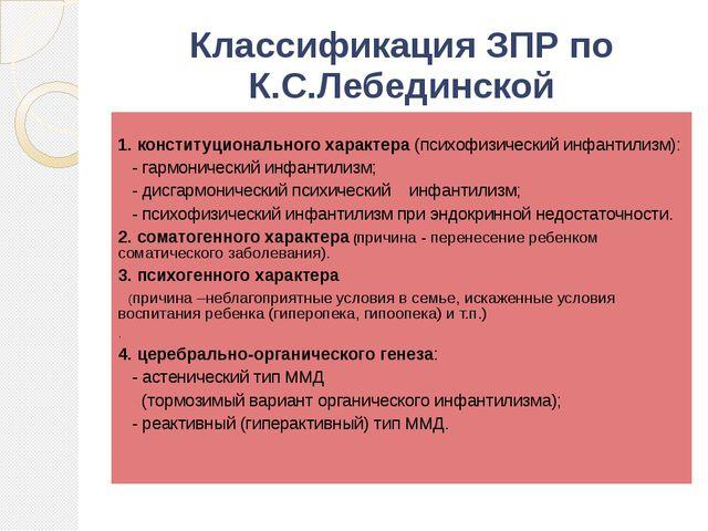 Классификация ЗПР по К.С.Лебединской 1. конституционального характера (психоф...
