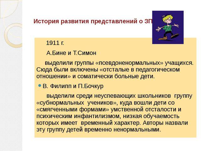 История развития представлений о ЗПР. 1911 г. А.Бине и Т.Симон выделили груп...
