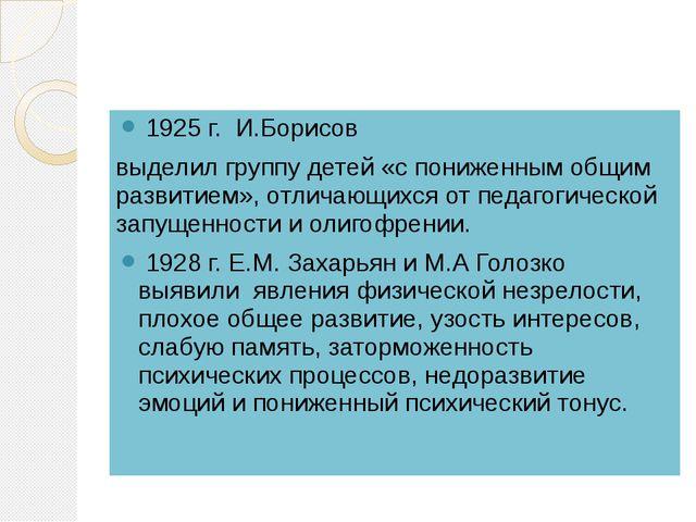 1925 г. И.Борисов выделил группу детей «с пониженным общим развитием», отлич...