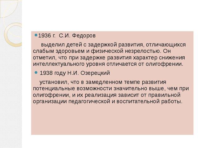 1936 г. С.И. Федоров выделил детей с задержкой развития, отличающихся слабым...