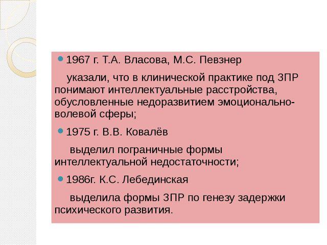 1967 г. Т.А. Власова, М.С. Певзнер указали, что в клинической практике под З...