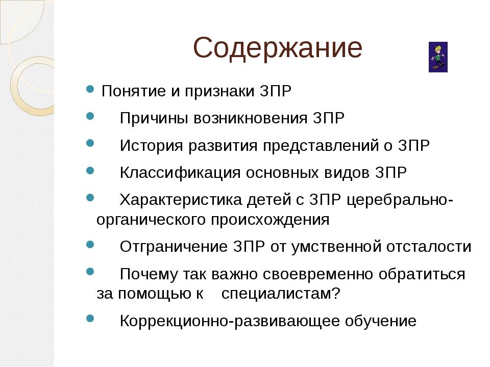 Содержание Понятие и признаки ЗПР Причины возникновения ЗПР История развития...