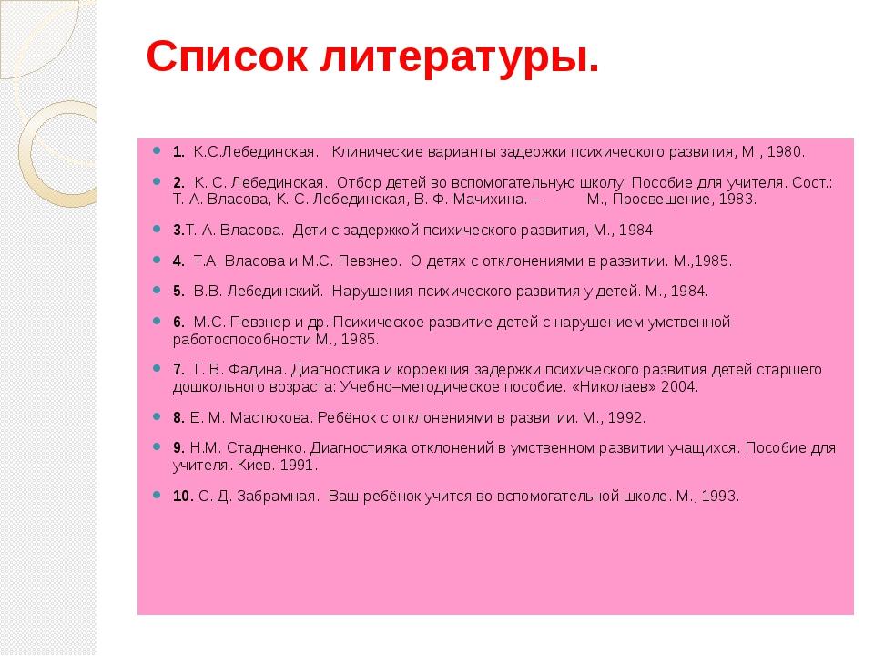 Список литературы. 1. К.С.Лебединская. Клинические варианты задержки психичес...