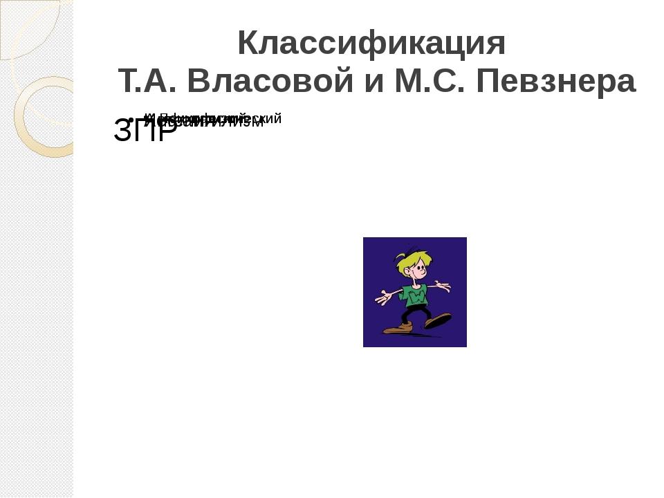 Классификация Т.А. Власовой и М.С. Певзнера