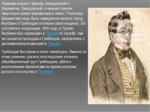 Первыми вышли к барьеру Завадовский и Шереметев. Завадовский, отличный стрело