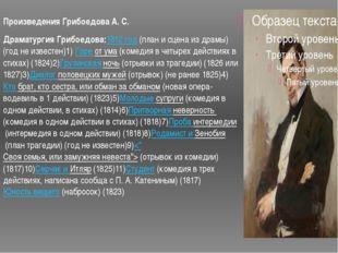 Произведения Грибоедова А. С. Драматургия Грибоедова:1812 год(план и сцена и