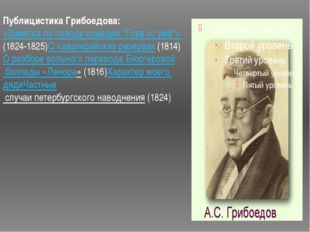 Публицистика Грибоедова:(1824-1825)О кавалерийских резервах(1814)О разборе