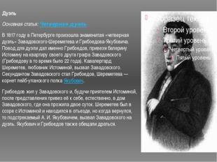 Дуэль Основная статья:Четверная дуэль В 1817 году в Петербурге произошла зна