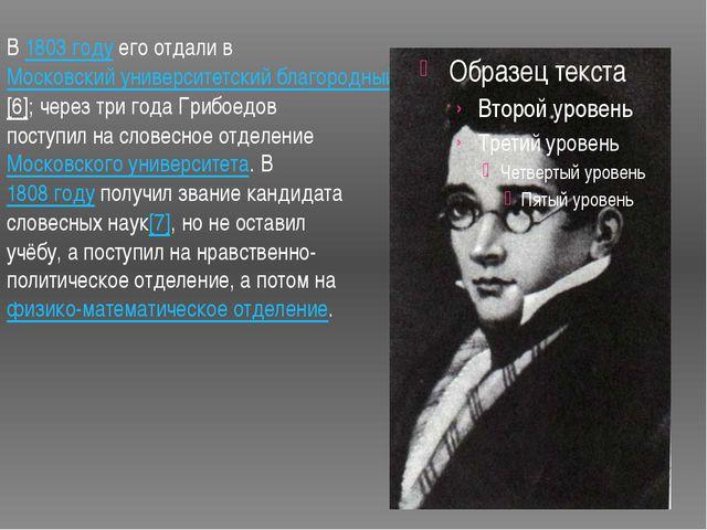 В1803 годуего отдали вМосковский университетский благородный пансион[6]; ч...