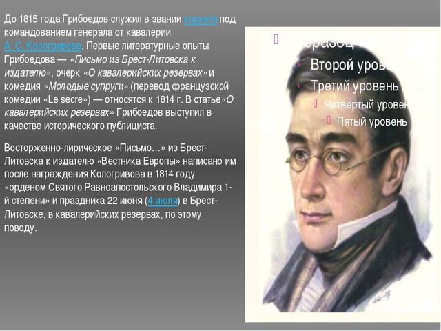 До 1815 года Грибоедов служил в званиикорнетапод командованием генерала от...