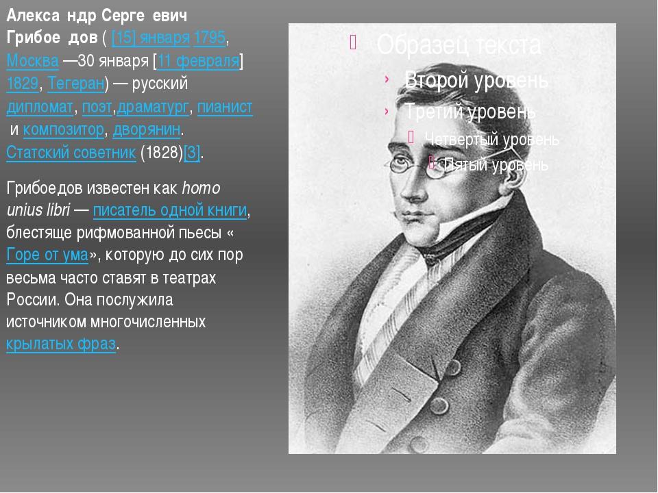 Алекса́ндр Серге́евич Грибое́дов([15]января1795,Москва—30января[11фе...