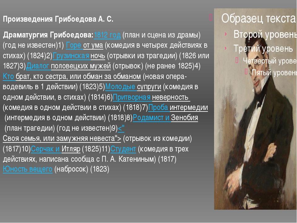 Произведения Грибоедова А. С. Драматургия Грибоедова:1812 год(план и сцена и...