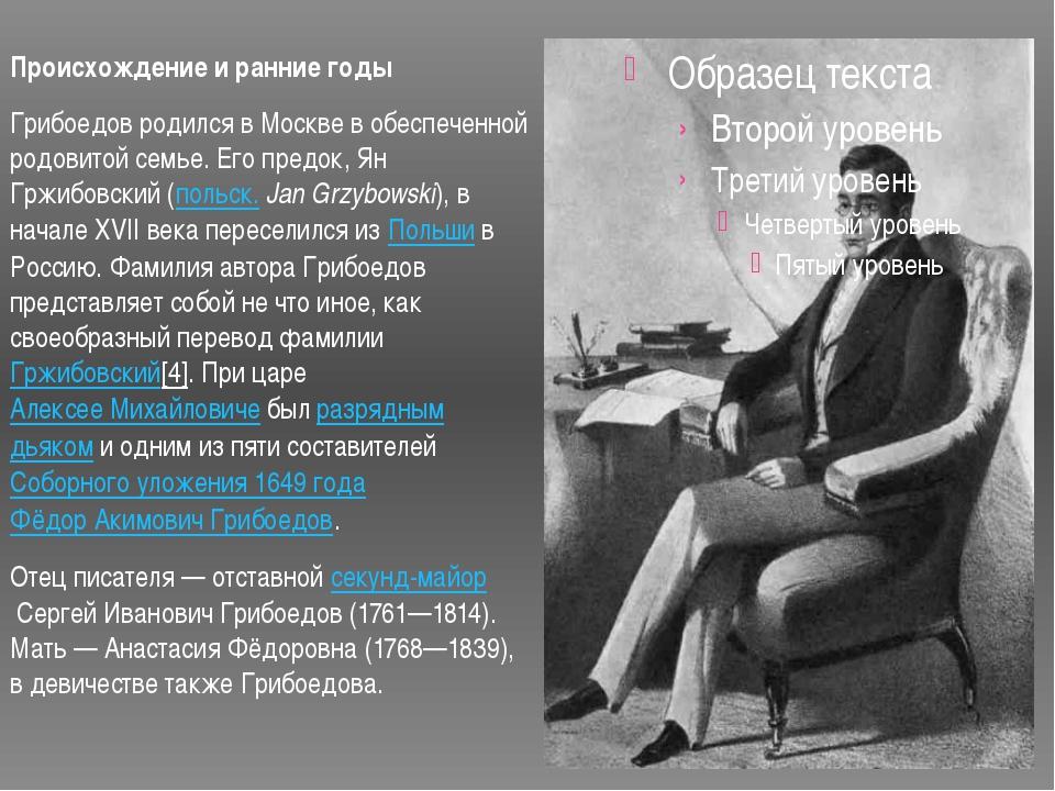 Происхождение и ранние годы Грибоедов родился в Москве в обеспеченной родовит...