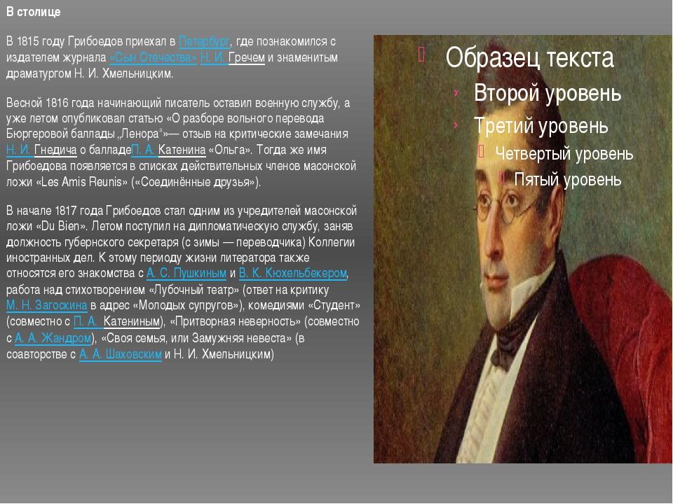 В столице В 1815 году Грибоедов приехал вПетербург, где познакомился с издат...