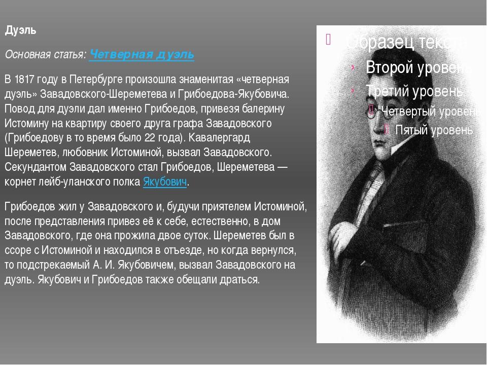 Дуэль Основная статья:Четверная дуэль В 1817 году в Петербурге произошла зна...