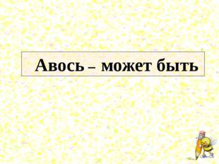 Авось – может быть