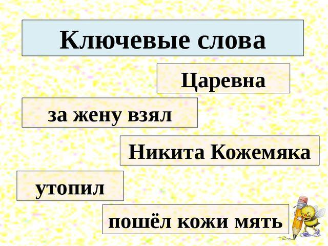 Ключевые слова Царевна за жену взял Никита Кожемяка утопил пошёл кожи мять
