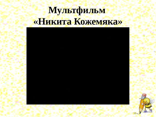 Мультфильм «Никита Кожемяка»