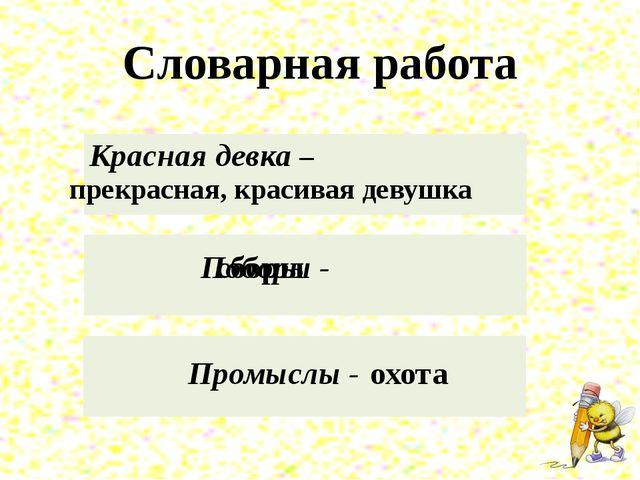 Словарная работа Красная девка – Поборы - Промыслы - прекрасная, красивая де...