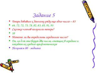 Задание 5 Теперь добавим к данному ряду еще одно число – 83 64, 72, 72, 75, 7