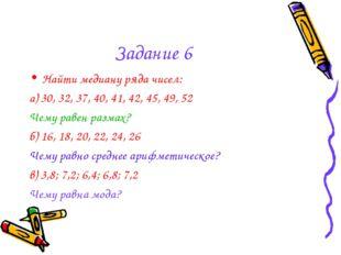 Задание 6 Найти медиану ряда чисел: а) 30, 32, 37, 40, 41, 42, 45, 49, 52 Че