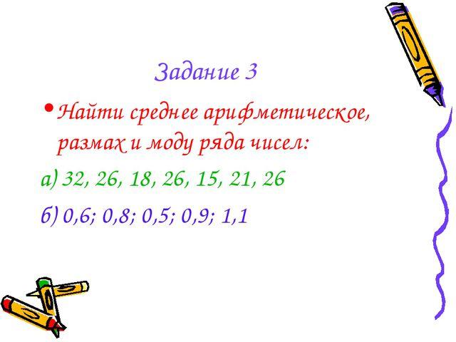 Задание 3 Найти среднее арифметическое, размах и моду ряда чисел: а) 32, 26,...
