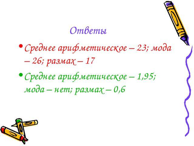 Ответы Среднее арифметическое – 23; мода – 26; размах – 17 Среднее арифметиче...