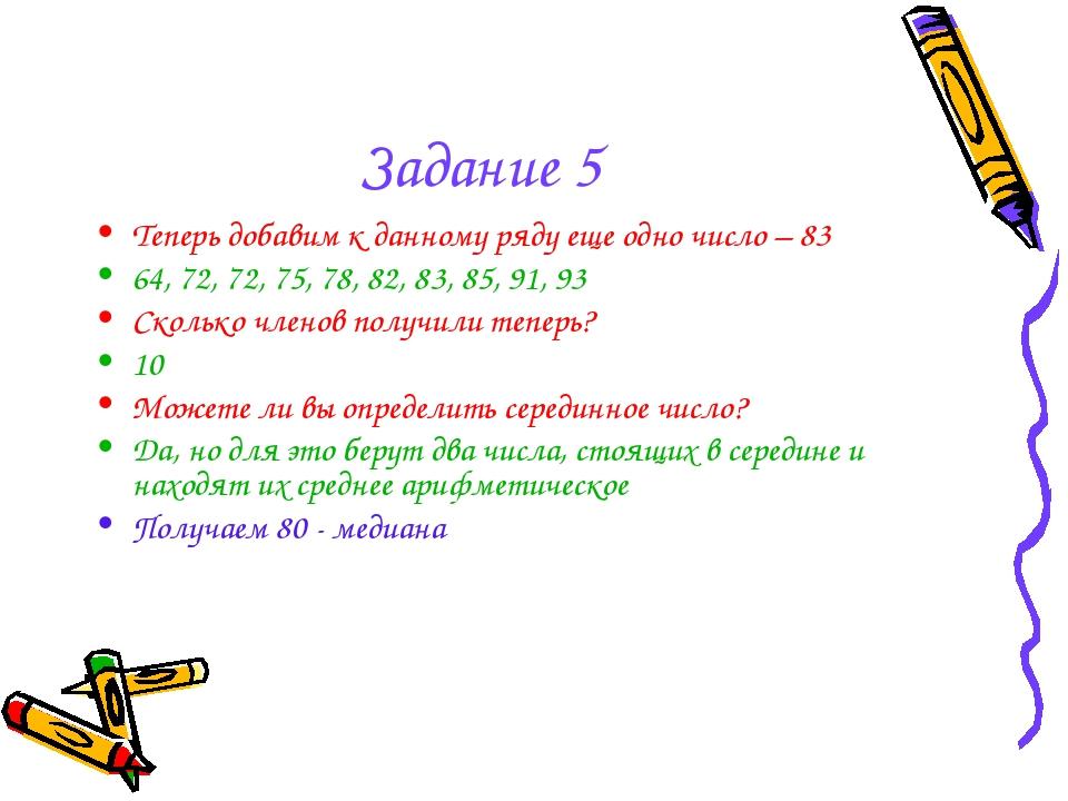 Задание 5 Теперь добавим к данному ряду еще одно число – 83 64, 72, 72, 75, 7...