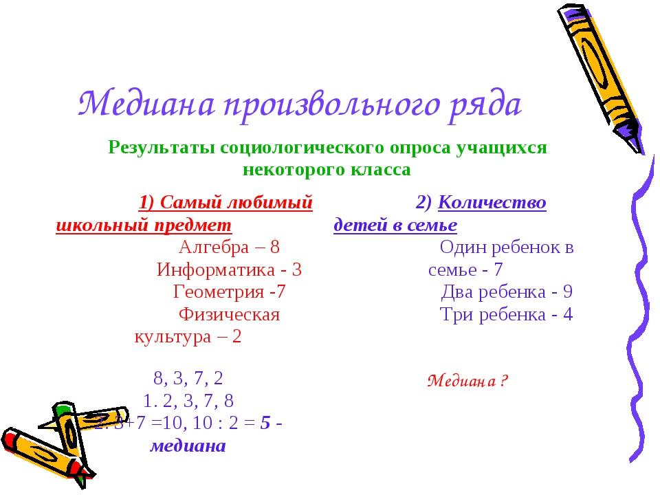 Медиана произвольного ряда Результаты социологического опроса учащихся некото...