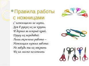 Правила работы с ножницами С ножницами не шути, Зря в руках их не крути, И де