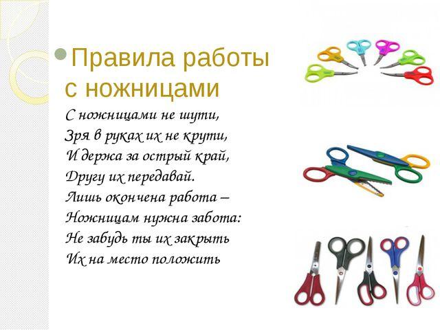 Правила работы с ножницами С ножницами не шути, Зря в руках их не крути, И де...