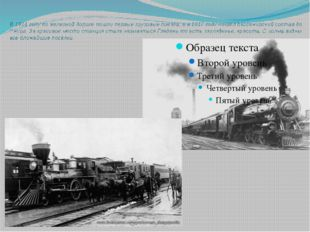 В 1914 году по железной дороге пошли первые грузовые поезда, а в 1917 году по