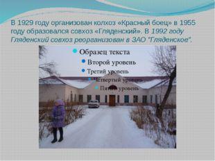 В 1929 году организован колхоз «Красный боец» в 1955 году образовался совхоз