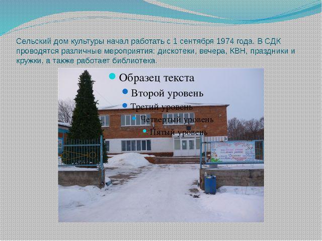Сельский дом культуры начал работать с 1 сентября 1974 года. В СДК проводятся...