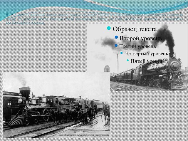 В 1914 году по железной дороге пошли первые грузовые поезда, а в 1917 году по...