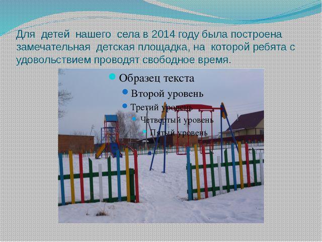 Для детей нашего села в 2014 году была построена замечательная детская площад...