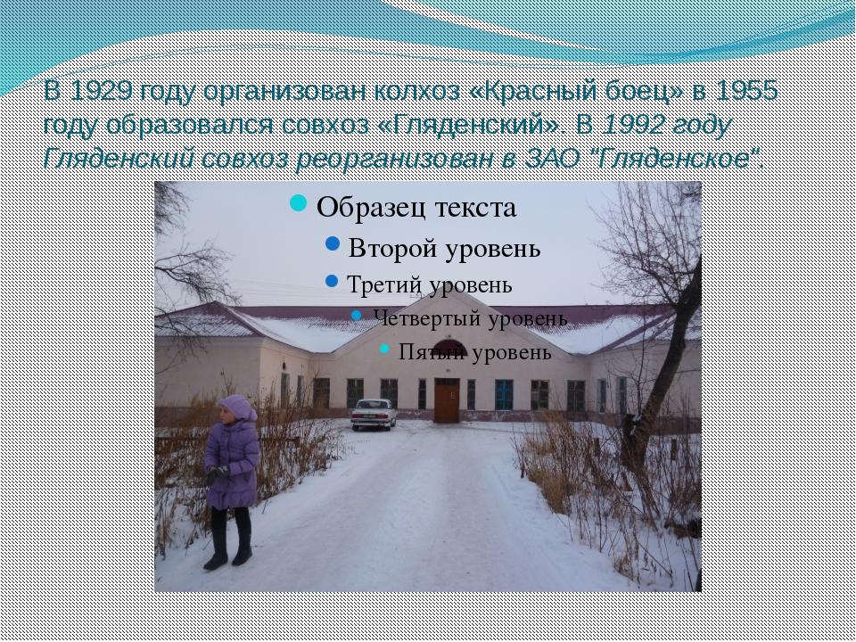 В 1929 году организован колхоз «Красный боец» в 1955 году образовался совхоз...