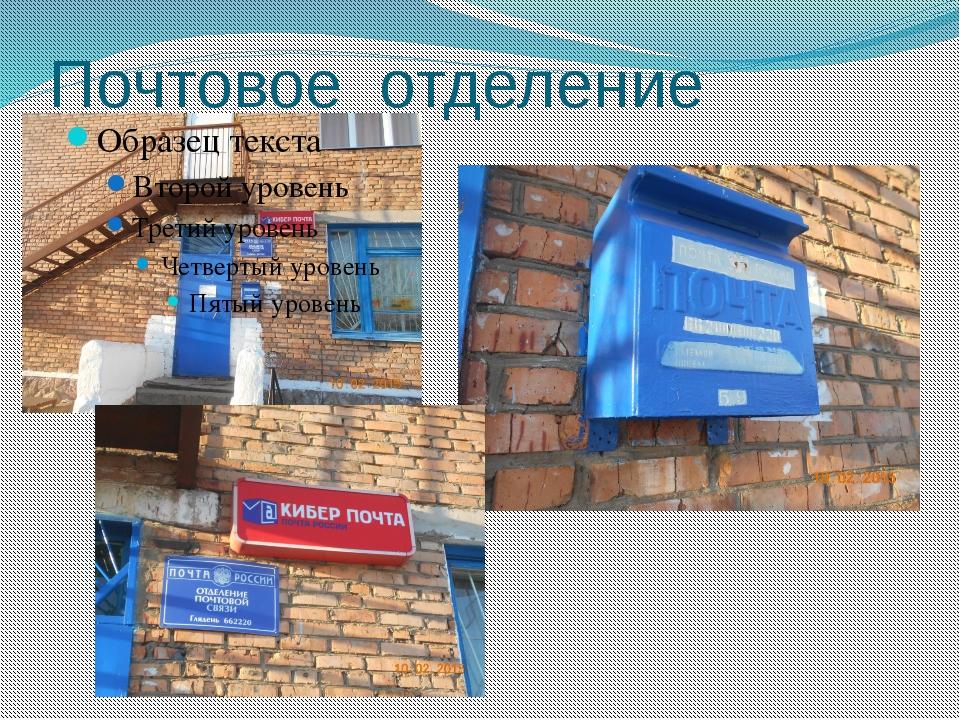 Почтовое отделение