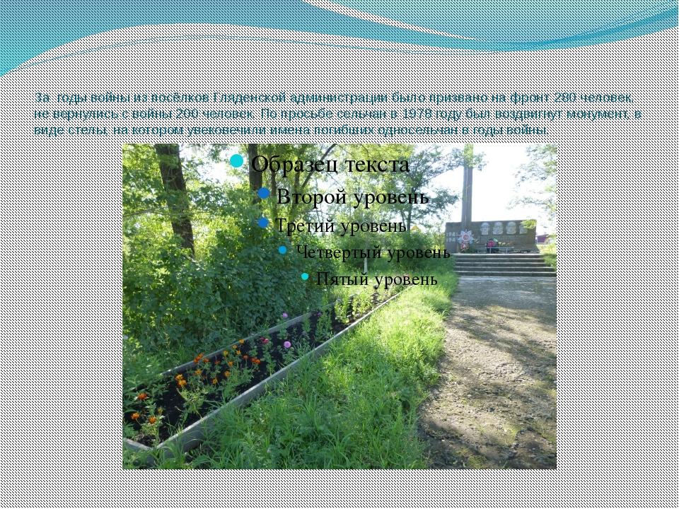 За годы войны из посёлков Гляденской администрации было призвано на фронт 280...