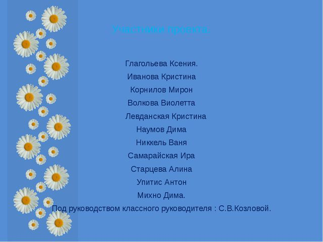 Участники проекта. Глагольева Ксения. Иванова Кристина Корнилов Мирон Волкова...