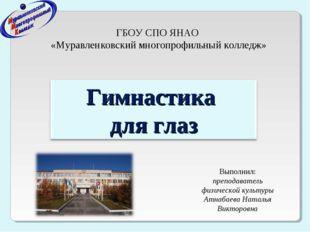 ГБОУ СПО ЯНАО «Муравленковский многопрофильный колледж» Выполнил: преподавате