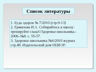 1. Будь здоров № 7/2010 (стр.9-13) 2. Ермилова И.А. Собирайтесь в школу: трен