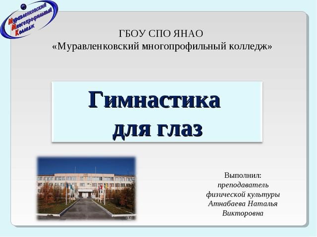ГБОУ СПО ЯНАО «Муравленковский многопрофильный колледж» Выполнил: преподавате...