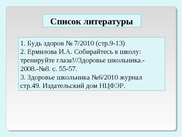 1. Будь здоров № 7/2010 (стр.9-13) 2. Ермилова И.А. Собирайтесь в школу: трен...