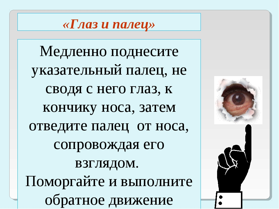 Медленно поднесите указательный палец, не сводя с него глаз, к кончику носа,...