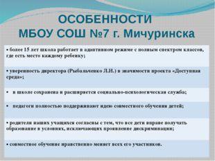 ОСОБЕННОСТИ МБОУ СОШ №7 г. Мичуринска более 15 лет школа работает в адаптивно