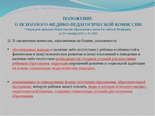 ПОЛОЖЕНИЕ О ПСИХОЛОГО-МЕДИКО-ПЕДАГОГИЧЕСКОЙ КОМИССИИ Утверждено приказом Мини